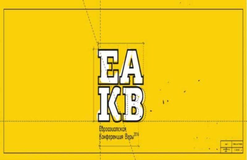 Đại Hội Đức Tin Á – Âu Năm 2016 (EAKB 2016)